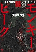 モンキーピーク(6): ニチブン・コミックス