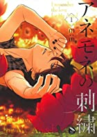 アネモネの刺繍(1): ニチブン・コミックス MeltyBullet