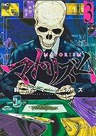マトリズム (3) (ニチブンコミックス)