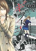 ギフト±(12): ニチブン・コミックス