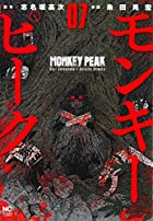 モンキーピーク(7): ニチブン・コミックス