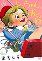 しいちゃん、あのね(3): ニチブン・コミックス