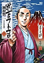 武士のフトコロ(7): ニチブン・コミックス