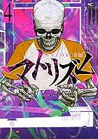 マトリズム(4): ニチブン・コミックス