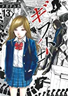 ギフト±(13): ニチブン・コミックス