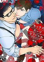 セックススーツラブバトル: ニチブン・コミックス MeltyBullet
