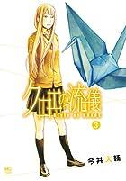 クロエの流儀(3): ニチブン・コミックス