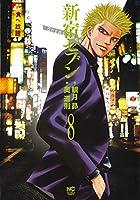 新宿セブン(8): ニチブン・コミックス