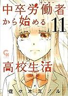 中卒労働者から始める高校生活(11): ニチブン・コミックス コミックヘヴン