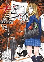 ギフト±(14): ニチブン・コミックス