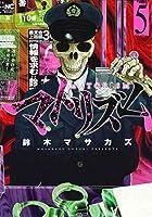 マトリズム(5): ニチブン・コミックス