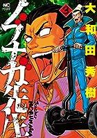 ノブナガ先生(3): ニチブン・コミックス