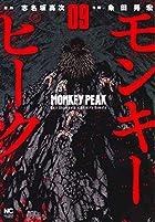 モンキーピーク (9) (ニチブンコミックス)