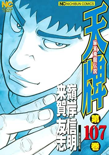 11月30日発売 日本文芸社 天牌 (107) 麻雀飛龍伝説 来賀友志 嶺岸信明