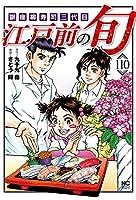 江戸前の旬 (110)