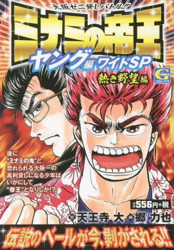 Gコミックス(ワイドSP)