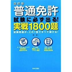 普通免許試験に必ず出る!実戦1800題―試験問題が、この1冊ですべて解ける!