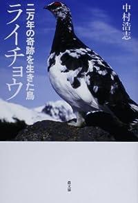 『二万年の奇跡を生きた鳥 ライチョウ』 鳥本にハズレなし!