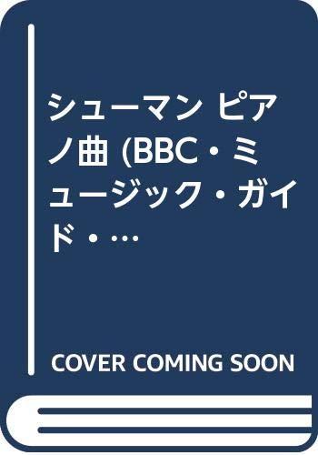 BBC・ミュージック・ガイド・シリーズ12 シューマン/ピアノ曲