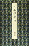 Ku yōdatsuhi : tō