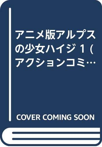 アニメ版アルプスの少女ハイジ 全4巻