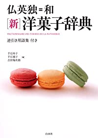 『仏英独=和 [新]洋菓子辞典』 新刊ちょいとも読まない
