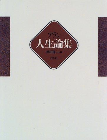 アラン 人生論集 (新装復刊版)
