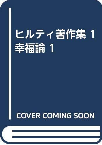 ヒルティ著作集 全11巻