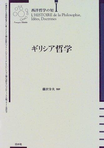 西洋哲学の知(全8巻)