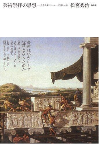 芸術崇拝の思想 政教分離とヨーロッパの新しい神