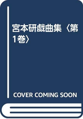宮本研戯曲集全6巻