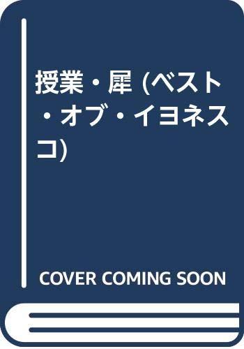 授業/犀(ベスト・オブ・イヨネスコ)