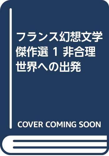 フランス幻想文学傑作選(全3巻)