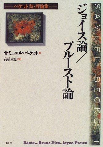 ジョイス論/プルースト論 ベケット 詩・評論集