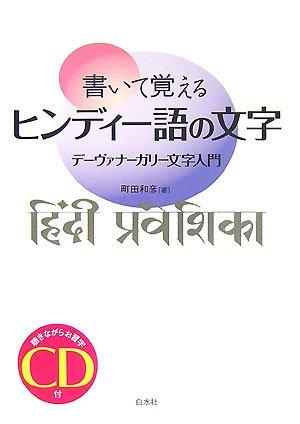 書いて覚えるヒンディー語の文字―デーヴァナーガリー文字入門 (CD付)