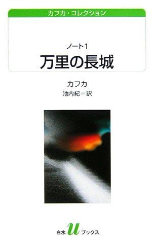 万里の長城:ノート1ーーカフカ・コレクション(白水Uブックス 158)