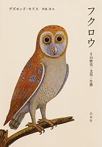『フクロウ』 新刊ちょい読み