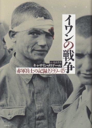 イワンの戦争 赤軍兵士の記録 1939-45