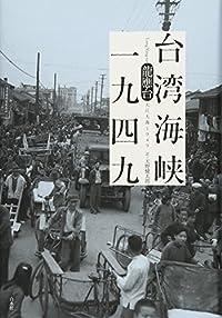 『台湾海峡一九四九』