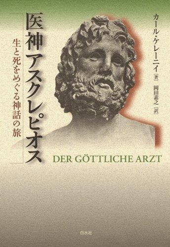 医神アスクレピオス 生と死をめぐる神話の旅