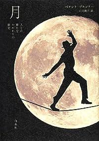 『月:人との豊かなかかわりの歴史』by 出口治明