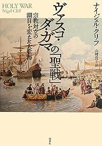 ヴァスコ・ダ・ガマの「聖戦」』 by 出口 治明