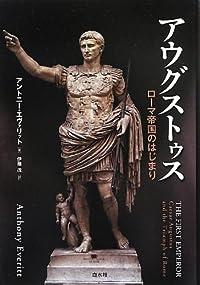 『アウグストゥス』神の息子アウグストゥスと人間オクタウィアヌス