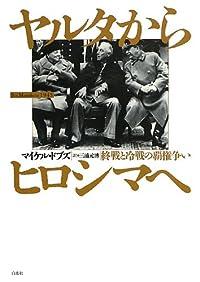 『ヤルタからヒロシマへ: 終戦と冷戦の覇権争い』by 出口 治明