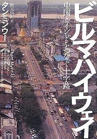 『ビルマ・ハイウェイ』 アジアの裏口