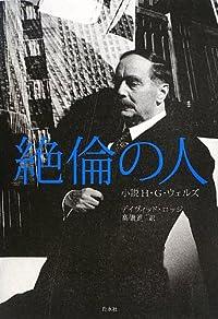 『絶倫の人: 小説H・G・ウェルズ』 by 出口 治明