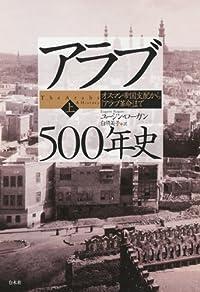 『アラブ500年史:オスマン帝国支配から「アラブ革命」まで』by 出口 治明