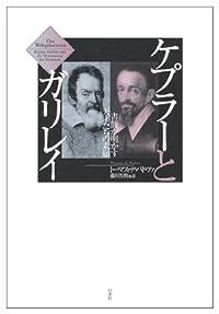 『ケプラーとガリレイ: 書簡が明かす天才たちの素顔』by 出口 治明