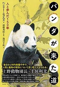 2月のこれから売る本-紀伊國屋書店富山店 野坂美帆