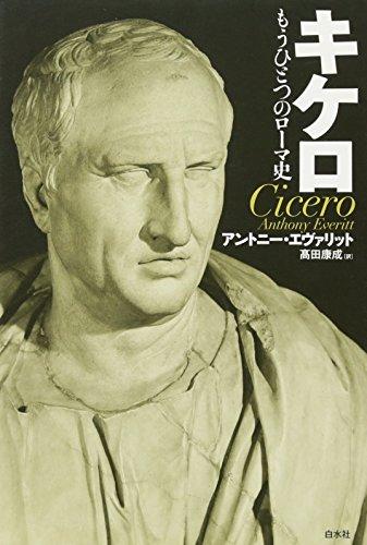 キケロ もうひとつのローマ史